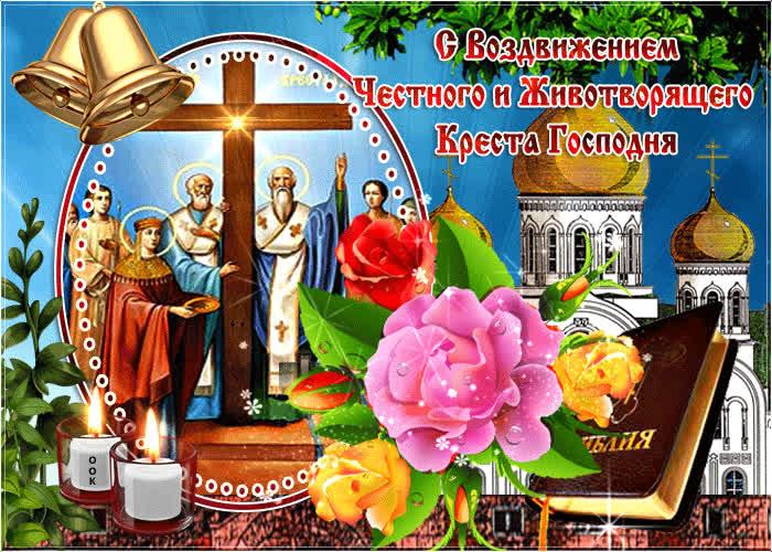 Картинка с воздвижением креста господня вас