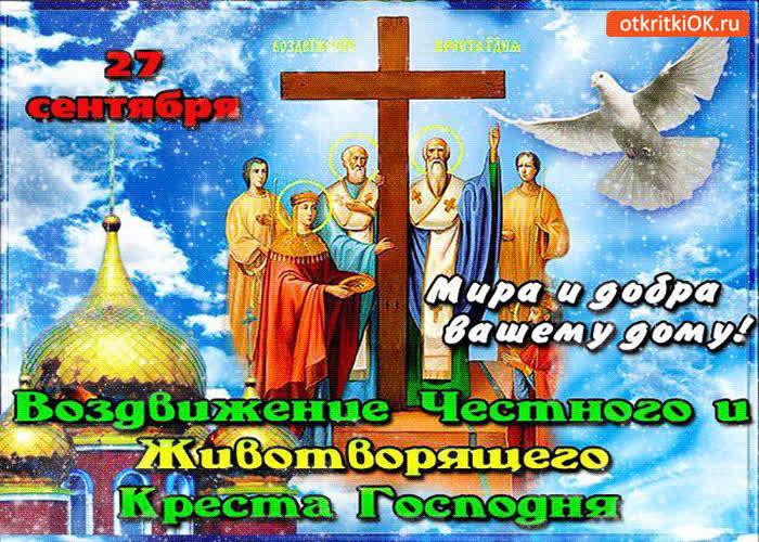 Картинка с воздвижением креста господня! желаю мира и добра!
