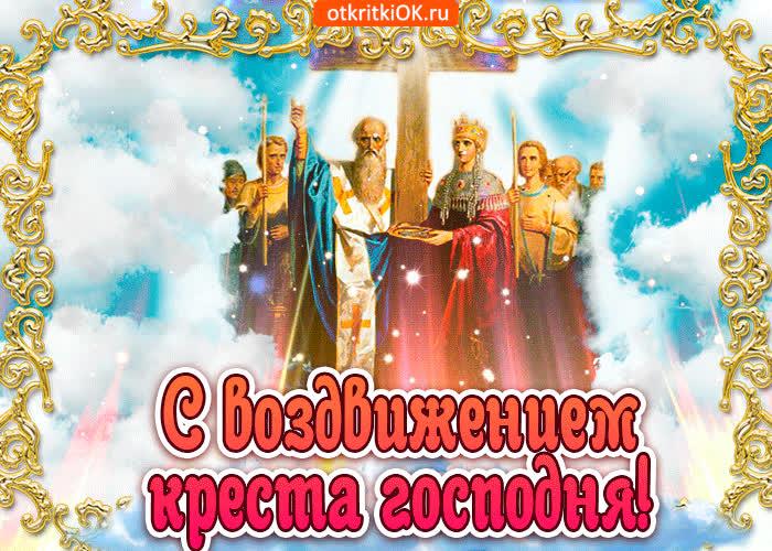 Картинка с воздвижением животворящего креста господня