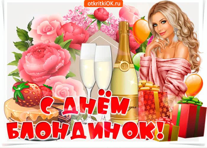 Международный день блондинки открытки