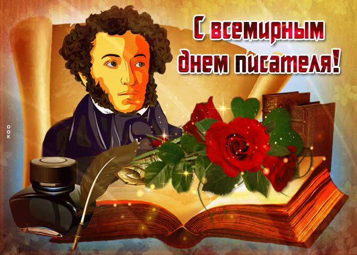 День писателя открытка