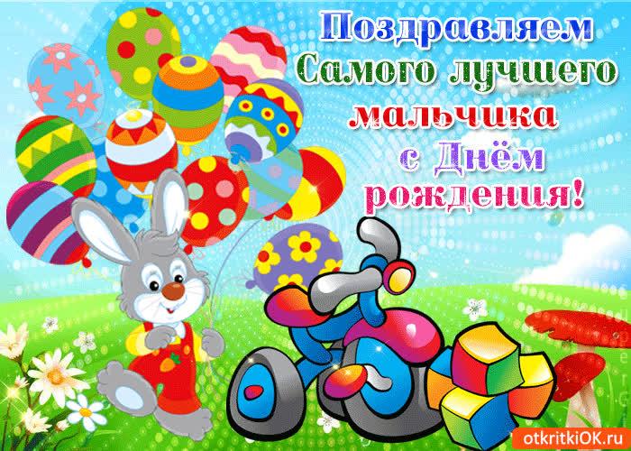 Поздравления с днем рождения мальчик з года