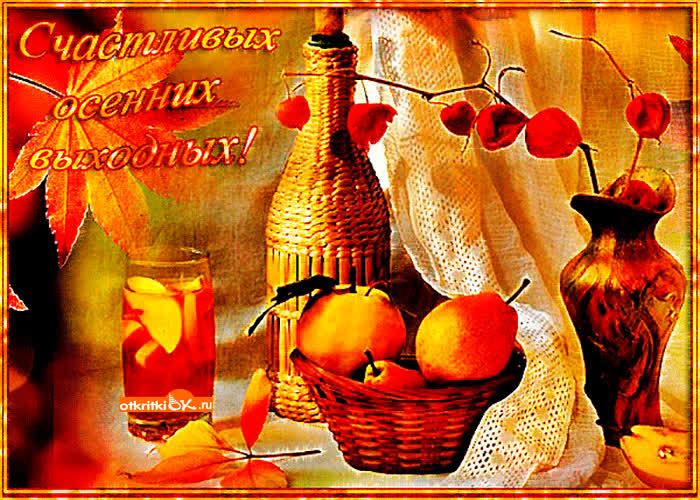 Красивые открытки теплых выходных, для открытки