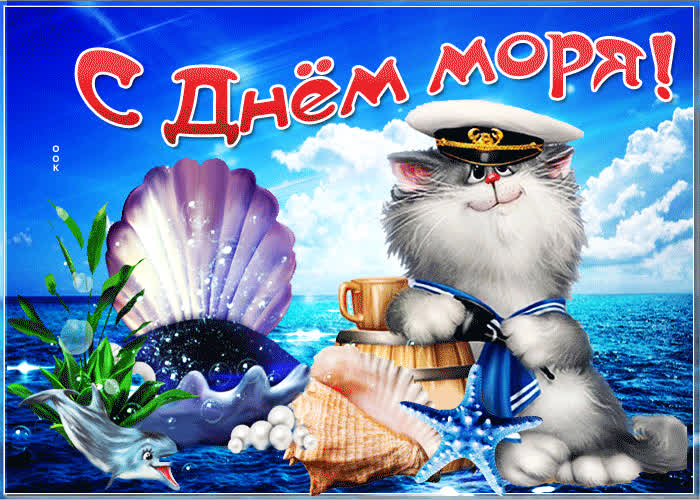 Картинка счастья вам в день моря