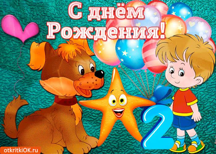 Схема, с днем рождения два годика открытки