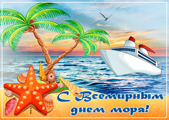 Картинка сегодня будем праздновать день  моря
