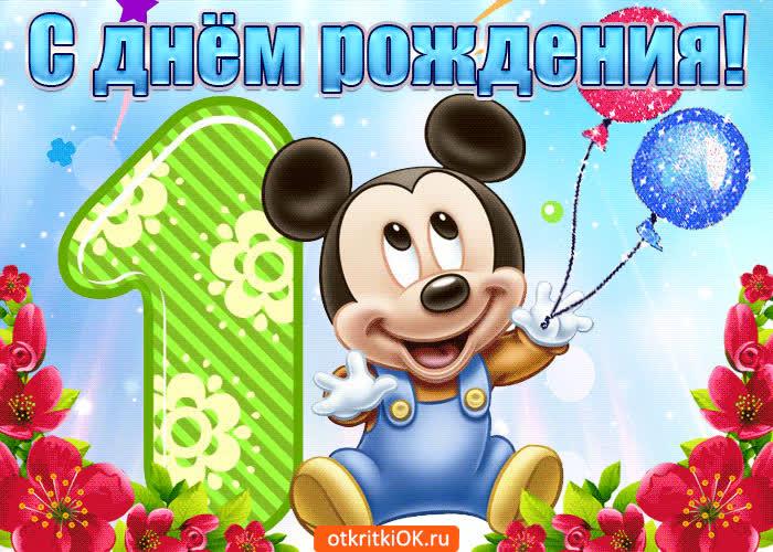 С днем рождения мальчика поздравление 1 год