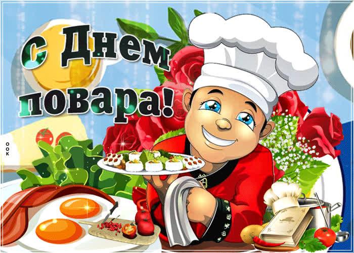 Картинка сегодня праздник поваров
