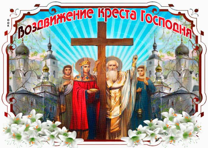 Картинка сегодня праздник священный