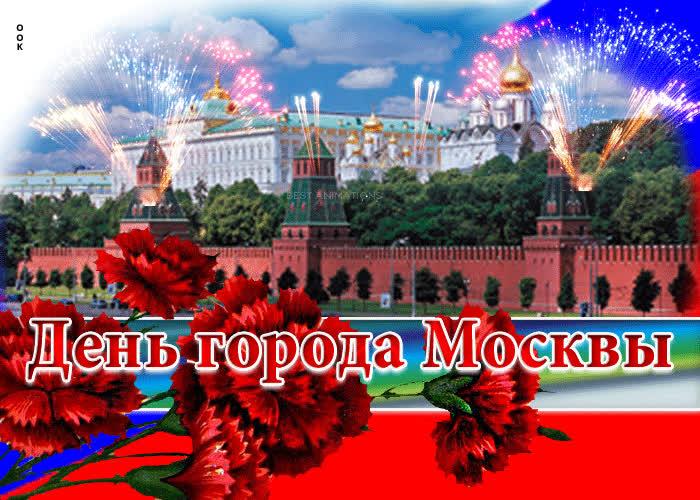 Открытки на день города москва