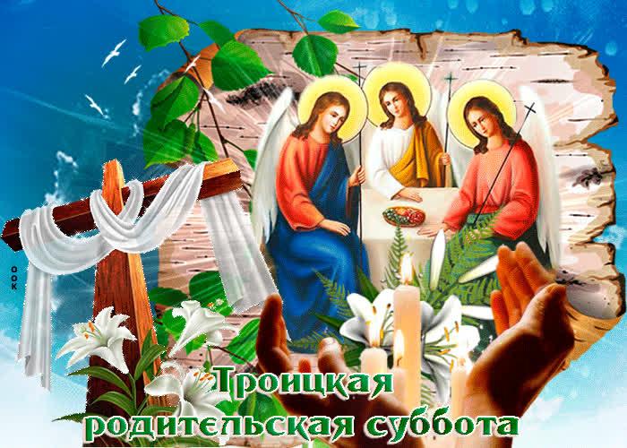 Открытки с троицкой
