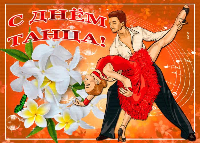 поздравления с днем танца русского народного сохранились, что имя