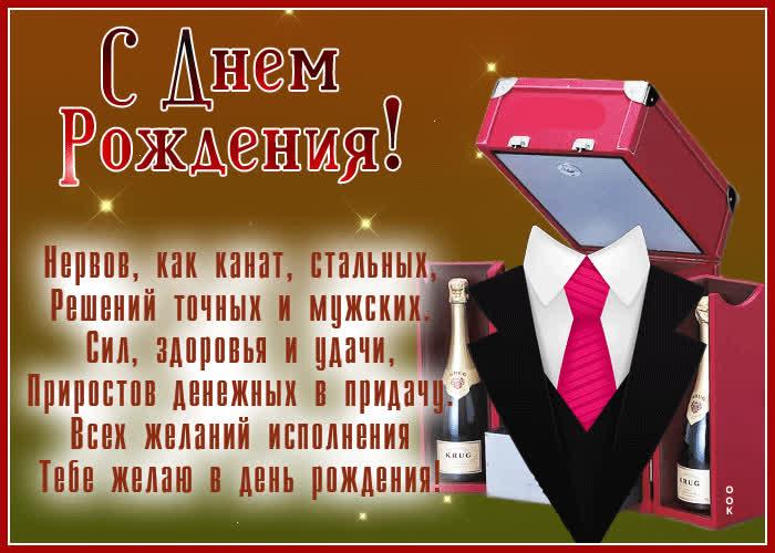 Открытка сияющая открытка с днем рождения мужчине