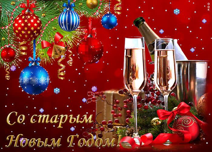 Gif открытка со старым новым годом скачать бесплатно на Otkritkiok Ru