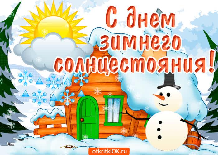 Открытка день солнцестояния, день железодорожника картинки