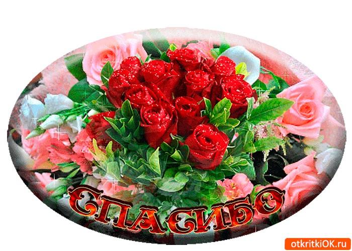 Барака, спасибо открытка цветы
