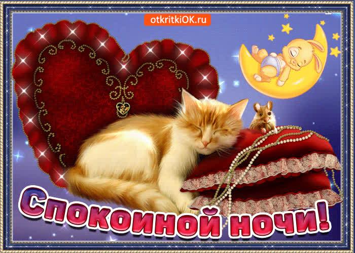 Музыкальную открытку спокойной ночи радость моя