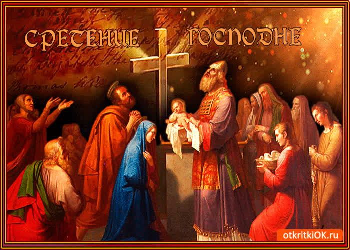 С праздником сретение господне картинки гиф