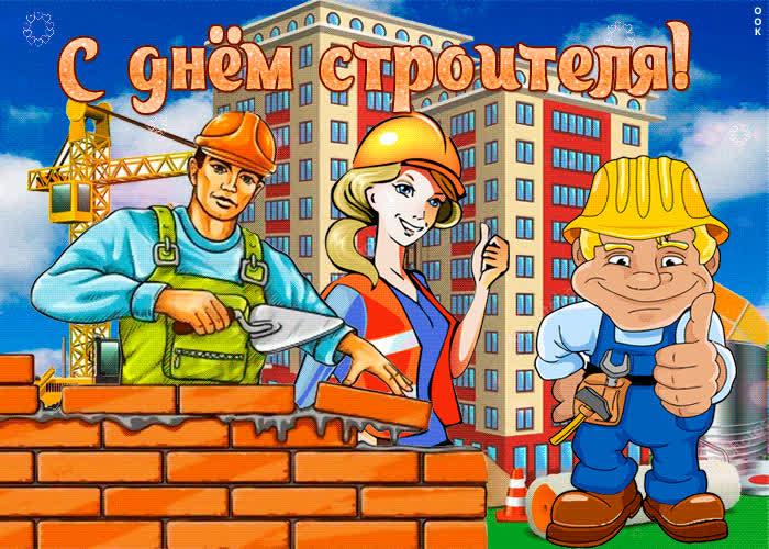 Поздравление строителям открытки, для любимой