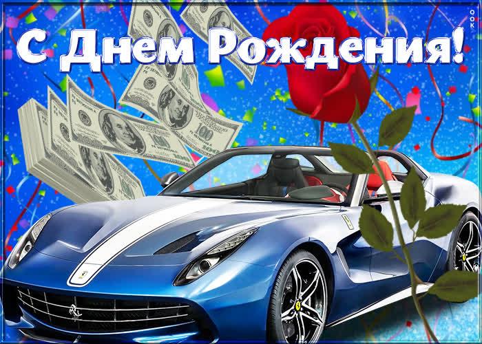 Открытка супер картинка с днем рождения мужчине с машиной