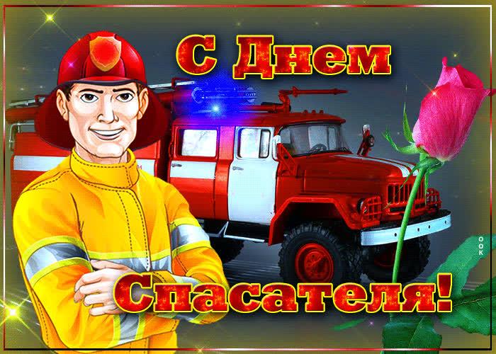 необыкновенный открытки с днем спасателя и новым годом такие улыбки