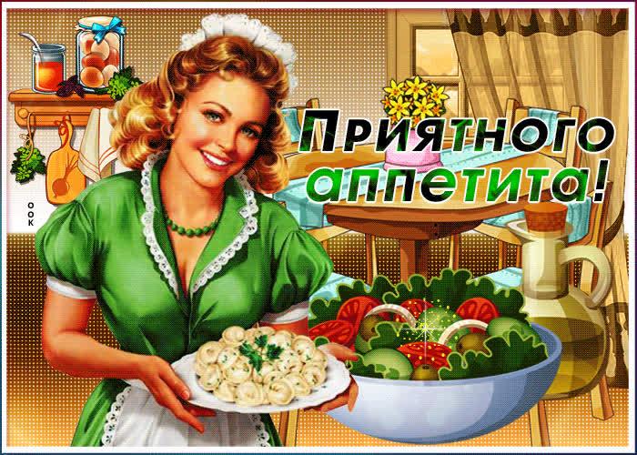 подняли открытки приятного аппетита прикольные открытки приятного аппетита расскажите