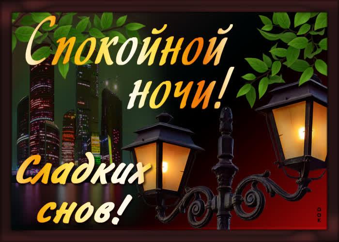Открытка супер открытка спокойной ночи