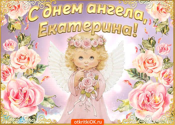 картинки екатерины день ангела картинки достоинства глубокий чёрный