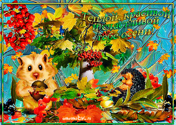 Осенние открытки гиф
