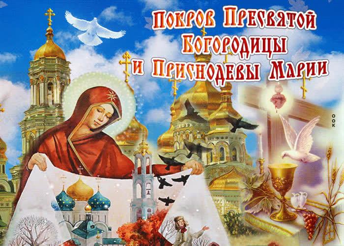 Картинка трогательная картинка покров пресвятой богородицы и приснодевы марии