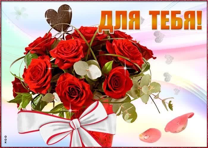 Открытка цветы для поздравления