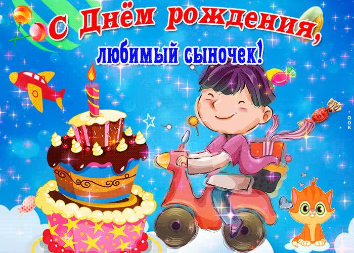 Гимнасткой лентой, открытка любимый сыночек с днем рождения