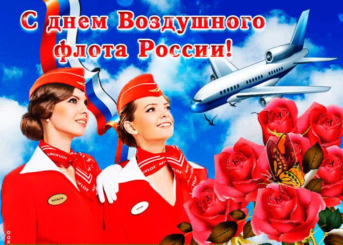 Открытки ко дню воздушного флота россии 2019, открытки новым годом