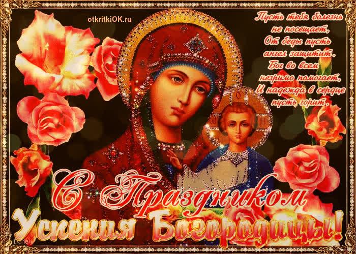 Поздравления в картинках успение пресвятой богородицы
