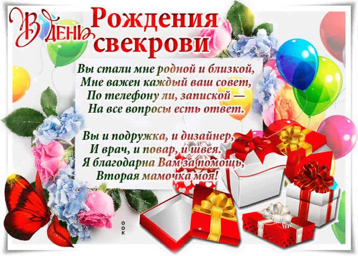 Поздравления на юбилеем свекрови