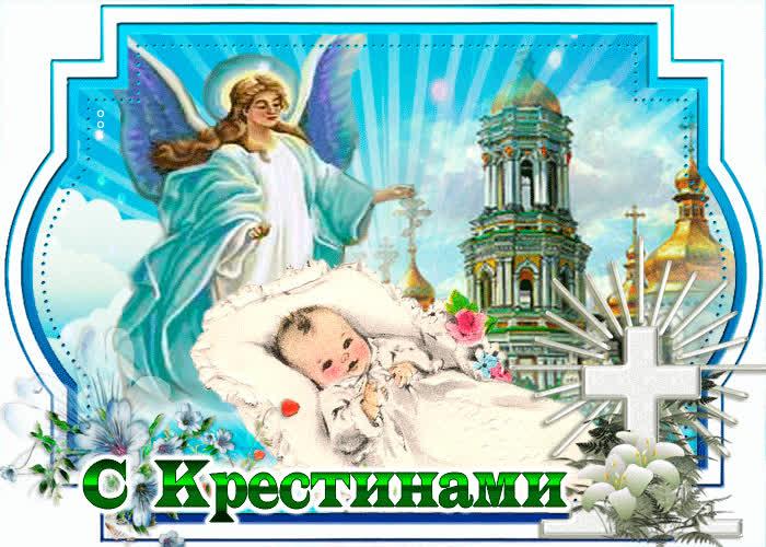 Картинки поздравление с крестинами внучки