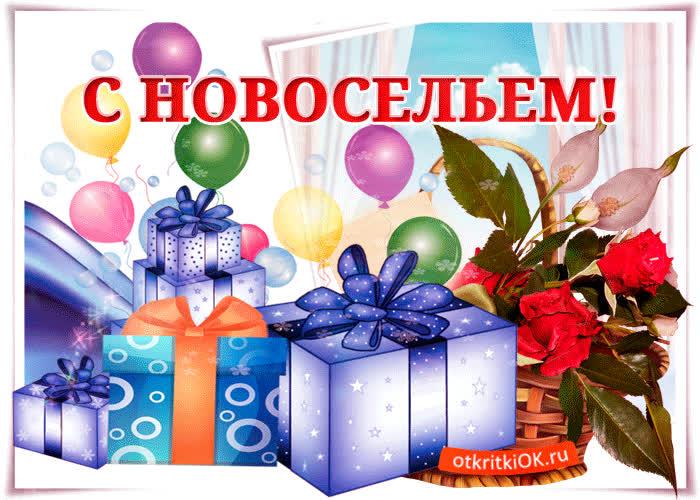 С новосельем открытки картинки, днем рождения