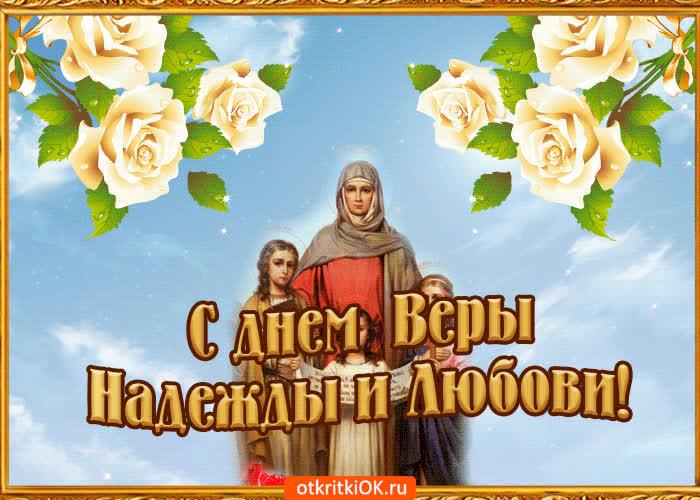 Картинка вера надежда любовь и их мать софии