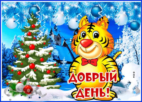 Открытка веселая новогодняя картинка добрый день