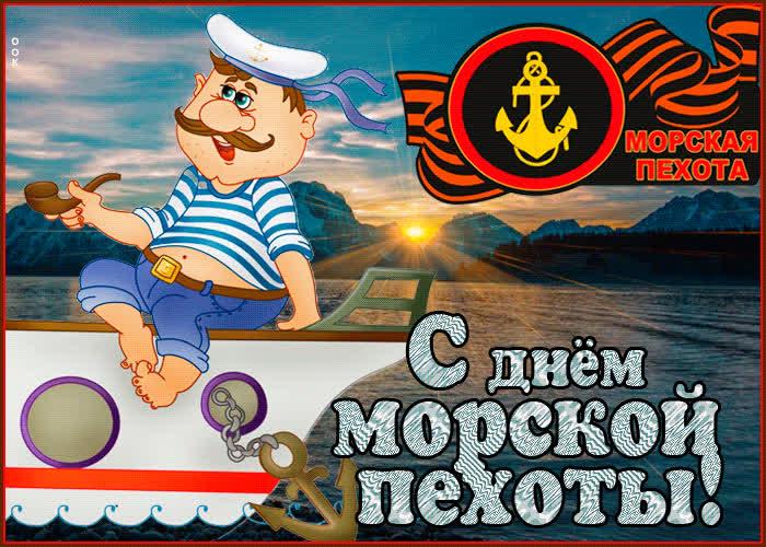 Открытки с поздравлением морской пехоты