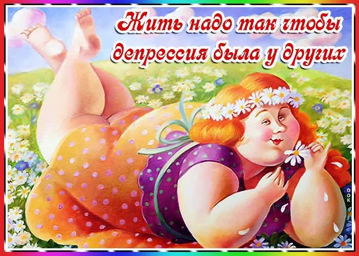 Картинка веселая открытка с пожеланиями