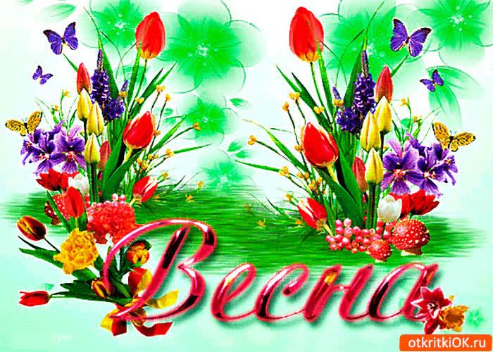 Картинки весна надпись