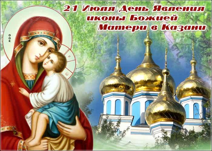Открытка виртуальная картинка день явления иконы божией матери в казани
