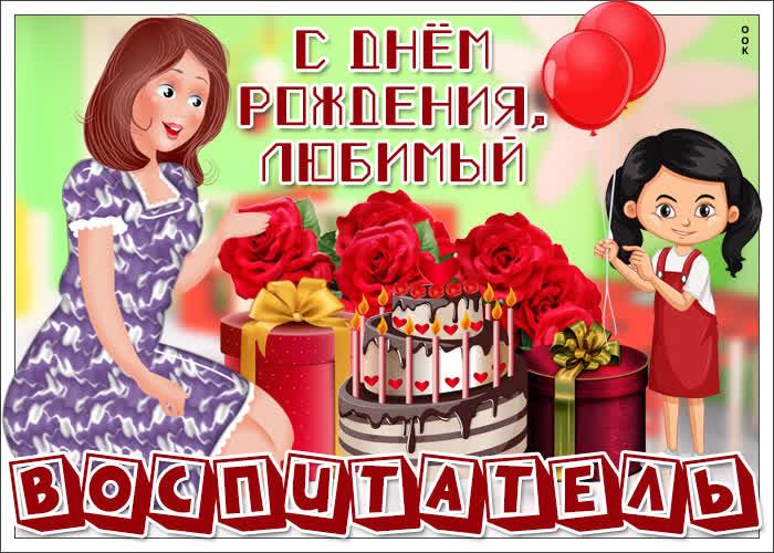 Открытка виртуальная открытка с днем рождения дорогой воспитателю