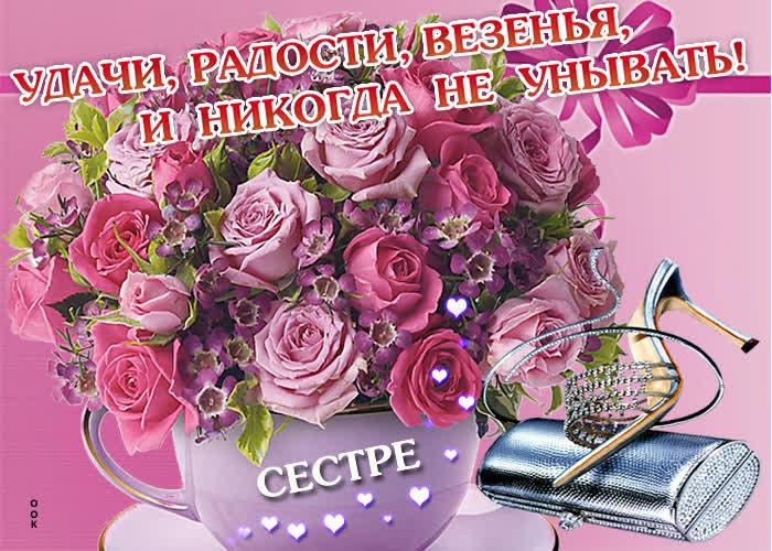 Картинка виртуальная открытка сестре