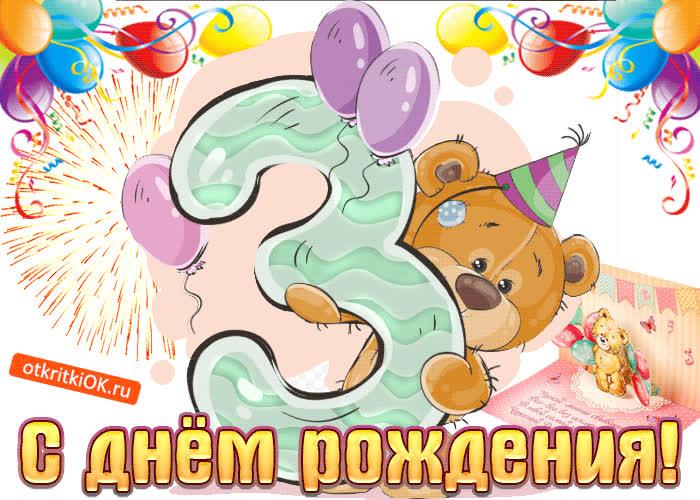 Утро, открытки днем рождения ребенку 3 года