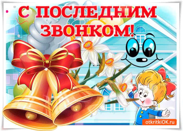 Поздравления выпускника первокласснику