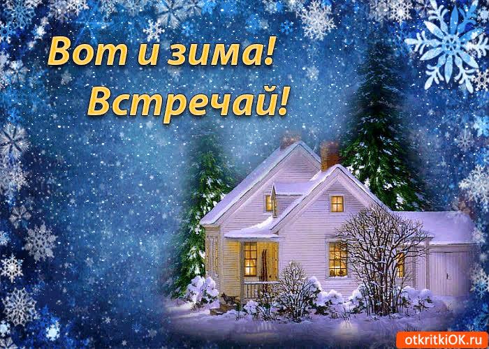 Для, пришла зима открытка
