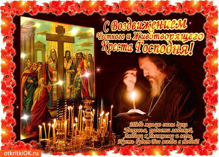 Картинка воздвижение честного креста господня