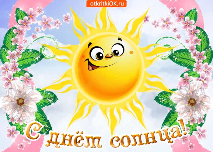 Открытка с днем солнца 3 мая